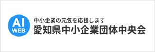 愛知県中小企業団体中央会
